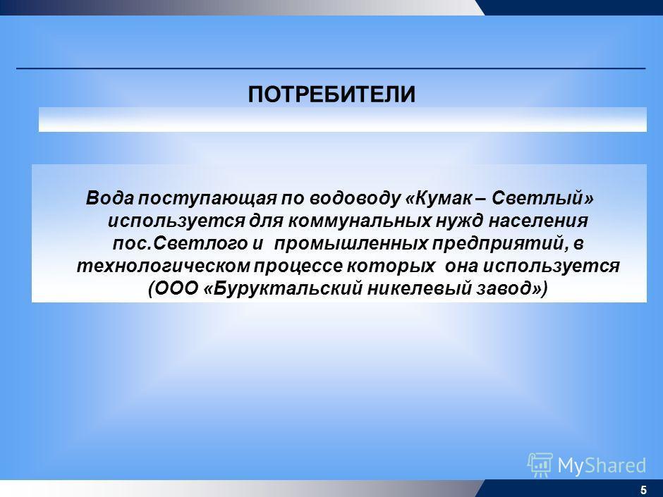 4 ПЛАН ФИНАНСИРОВАНИЯ МЕРОПРИЯТИЙ Финансирование Всего по проекту 2000-20102011 год Всего, млн.руб., в т.ч.1013,8645,0368,8 Федеральный бюджет368,80 Областной бюджет645,0 0