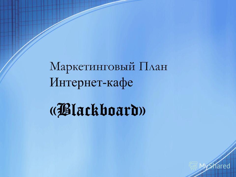 Маркетинговый План Интернет-кафе «Blackboard»