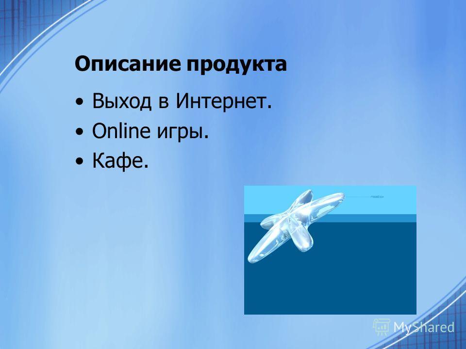 Описание продукта Выход в Интернет. Online игры. Кафе.