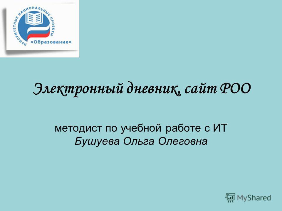 Электронный дневник, сайт РОО методист по учебной работе с ИТ Бушуева Ольга Олеговна
