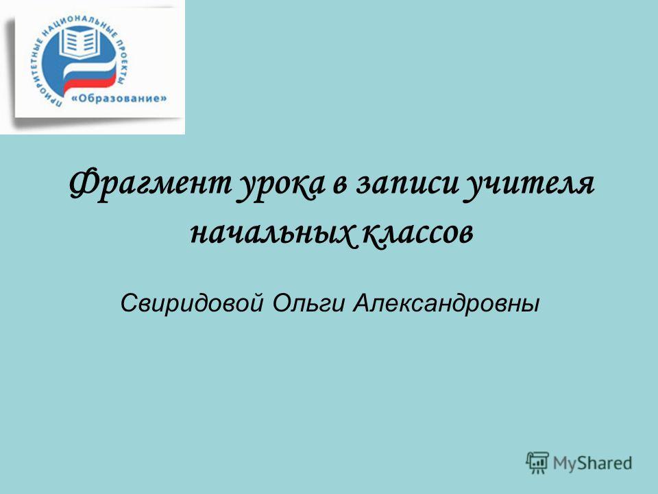 Фрагмент урока в записи учителя начальных классов Свиридовой Ольги Александровны