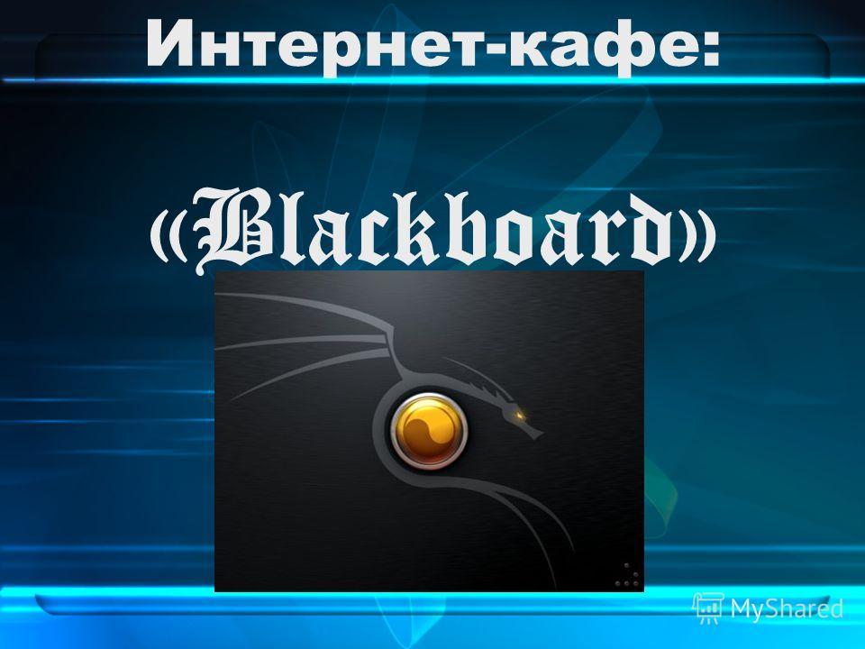 Интернет-кафе: «Blackboard»