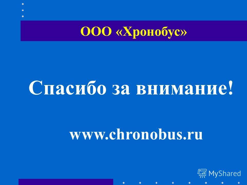 ООО «Хронобус» Спасибо за внимание! www.chronobus.ru