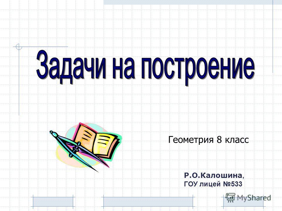 Геометрия 8 класс Р.О.Калошина, ГОУ лицей 533