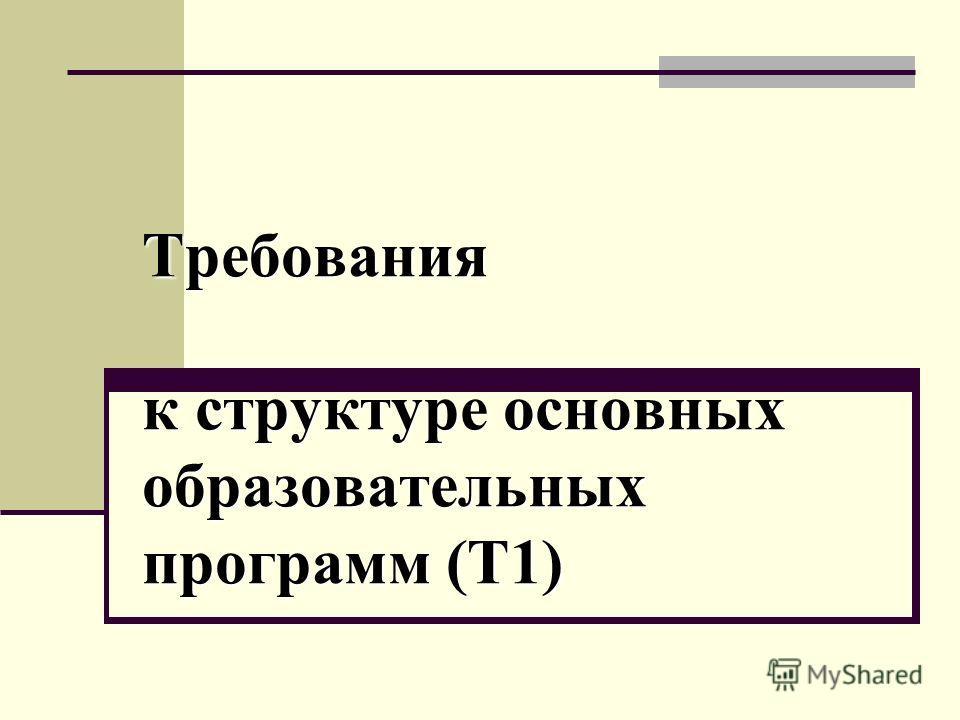 Требования к структуре основных образовательных программ (Т1)