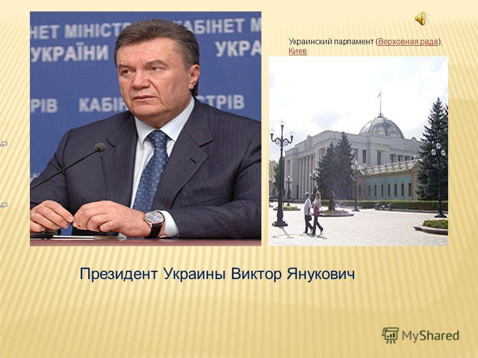Президент Украины Виктор Янукович Украинский парламент (Верховная рада), КиевВерховная рада Киев