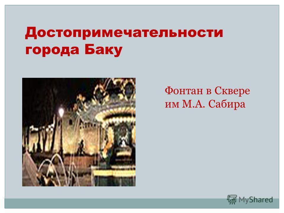 Достопримечательности города Баку Фонтан в Сквере им М.А. Сабира
