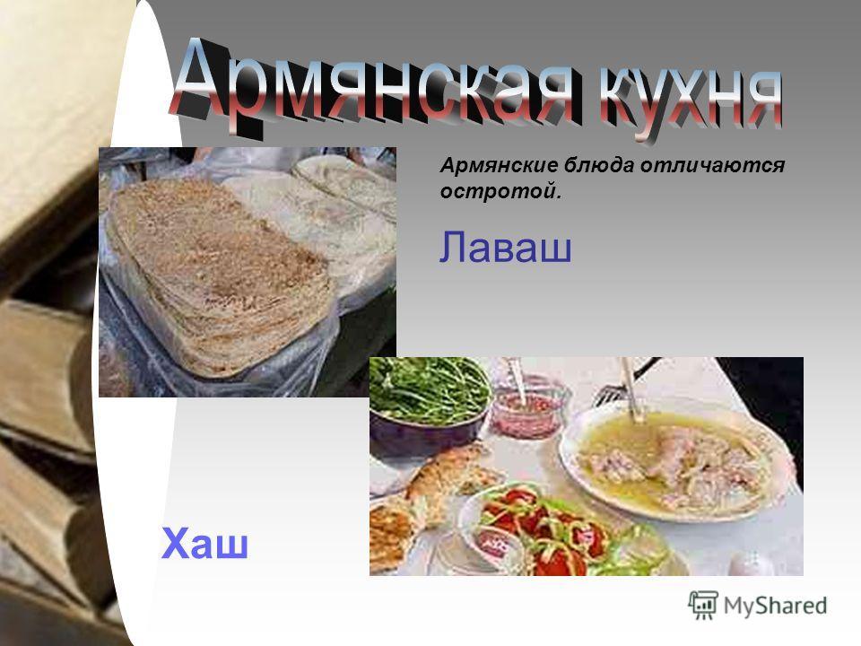 Лаваш Хаш Армянские блюда отличаются остротой.
