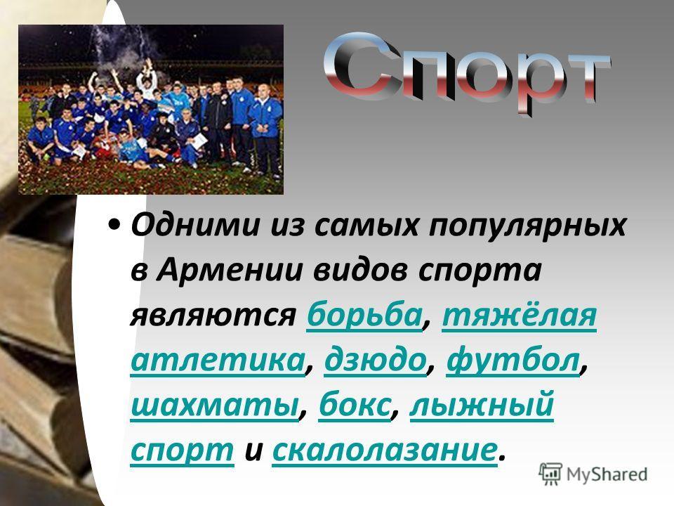 Одними из самых популярных в Армении видов спорта являются борьба, тяжёлая атлетика, дзюдо, футбол, шахматы, бокс, лыжный спорт и скалолазание.борьбатяжёлая атлетикадзюдофутбол шахматыбокслыжный спортскалолазание