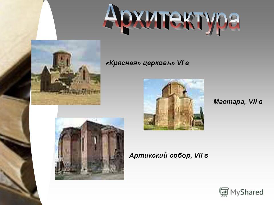«Красная» церковь» VI в Мастара, VII в Артикский собор, VII в
