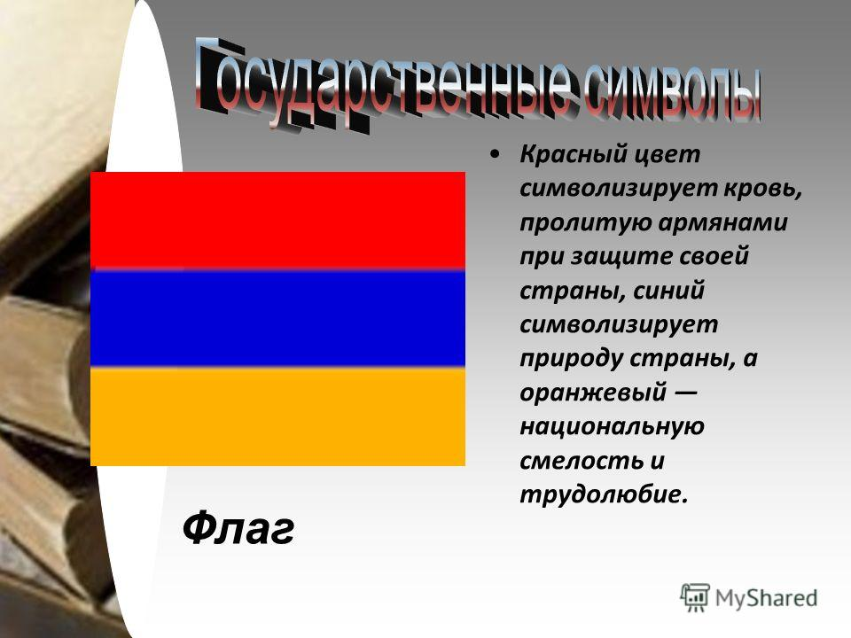 Флаг Красный цвет символизирует кровь, пролитую армянами при защите своей страны, синий символизирует природу страны, а оранжевый национальную смелость и трудолюбие.