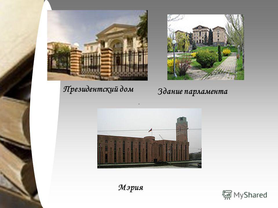 Президентский дом Здание парламента Мэрия