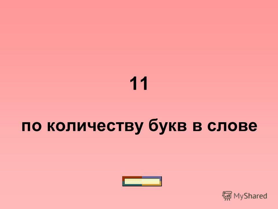 11 по количеству букв в слове