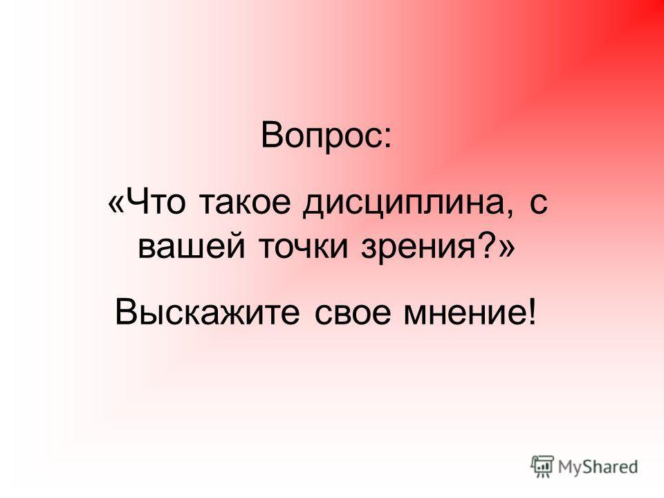 Вопрос: «Что такое дисциплина, с вашей точки зрения?» Выскажите свое мнение!