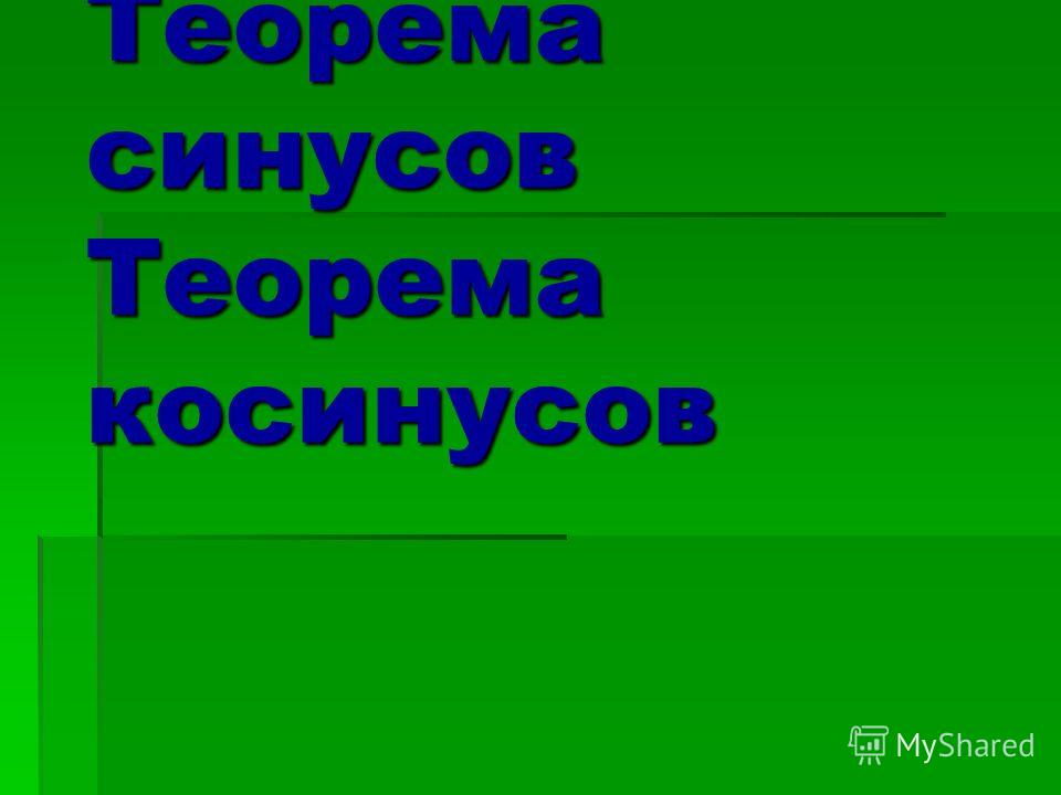 Теорема синусов Теорема косинусов