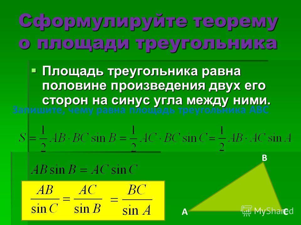 Сформулируйте теорему о площади треугольника Площадь треугольника равна половине произведения двух его сторон на синус угла между ними. Площадь треугольника равна половине произведения двух его сторон на синус угла между ними. Запишите, чему равна пл