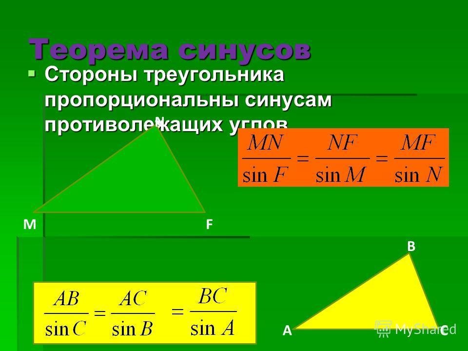 Теорема синусов Стороны треугольника пропорциональны синусам противолежащих углов Стороны треугольника пропорциональны синусам противолежащих углов MF N А В С