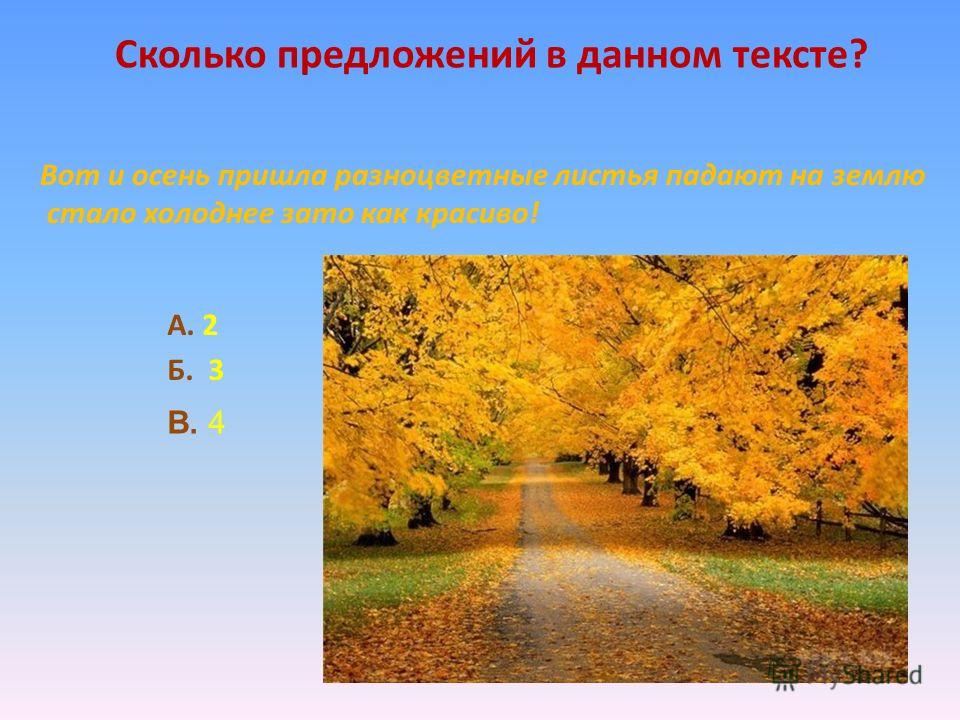 Что такое текст? А. Несколько предложений, связанных между собой по смыслу. Б. Несколько предложений, не связанных между собой по смыслу.