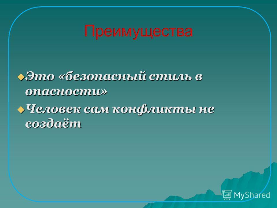 Человек не отстаивает свои права, не хочет вступать в сотрудничество для выработки решения проблемы, а просто уходит от разрешения конфликта