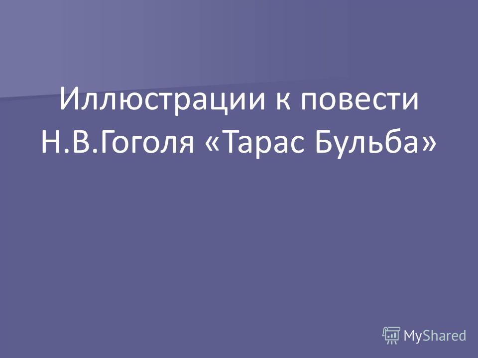 Иллюстрации к повести Н.В.Гоголя «Тарас Бульба»