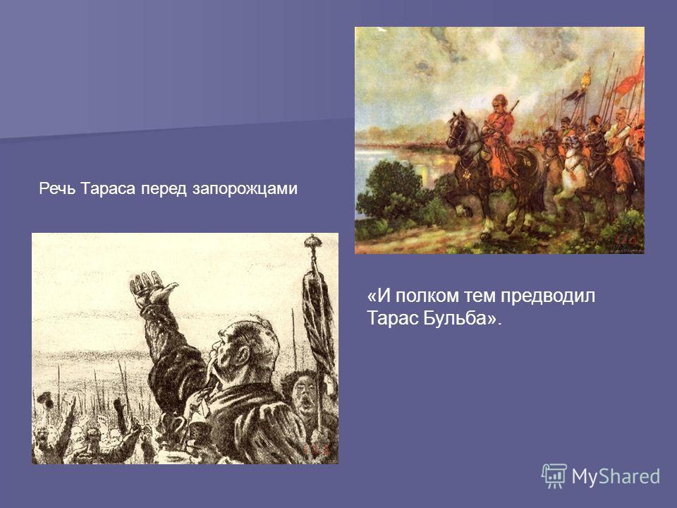 Речь Тараса перед запорожцами «И полком тем предводил Тарас Бульба».