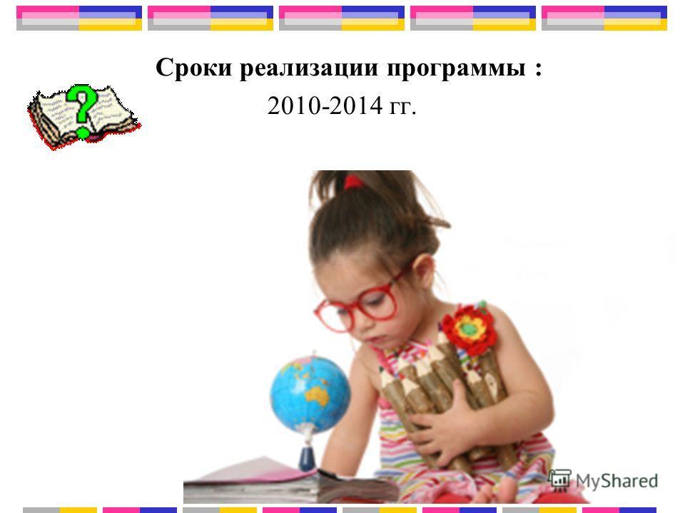 Сроки реализации программы : 2010-2014 гг.