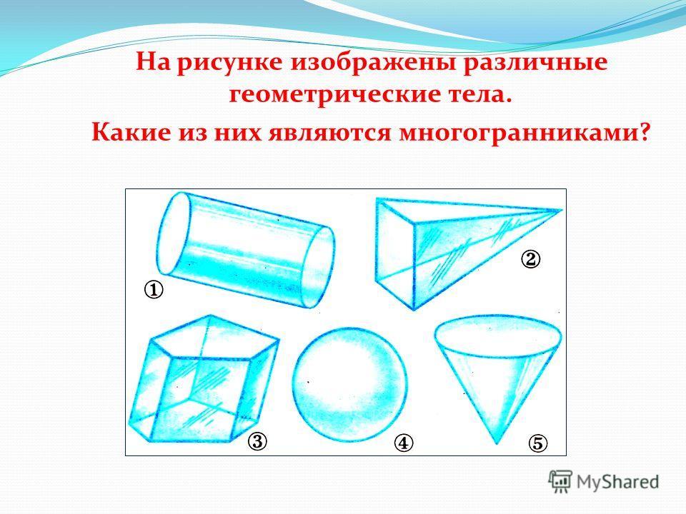 Из предметов какой формы сложена башня? (Называйте сверху вниз.)