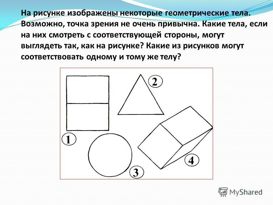 На круглом столе стоят три конуса разного цвета: красный, синий и зелёный. Вокруг стола сидят дети: Маша, Ваня, Даша, Коля, Рая и Петя. Кто из детей видит такую картину, как изображено на рисунках а); б); в)? а) б) в)