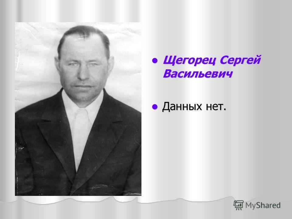 Щегорец Сергей Васильевич Щегорец Сергей Васильевич Данных нет. Данных нет.