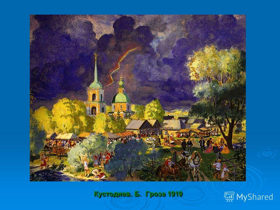 Кустодиев. Б. Гроза 1919