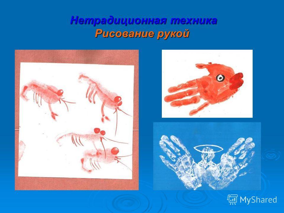 Нетрадиционная техника Рисование рукой Нетрадиционная техника Рисование рукой