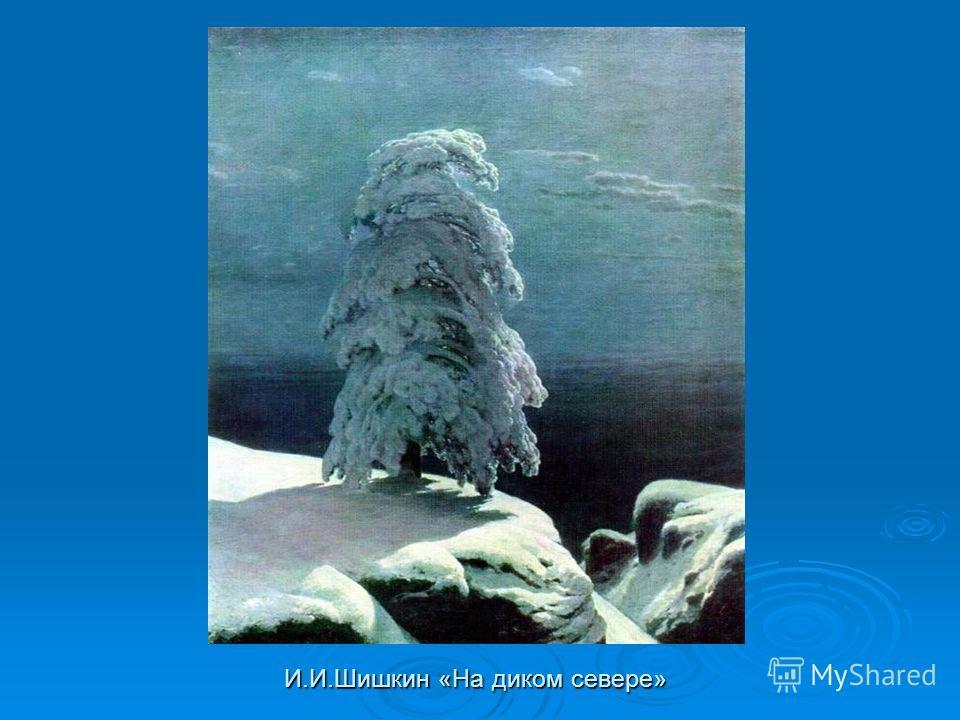 И.И.Шишкин «На диком севере»