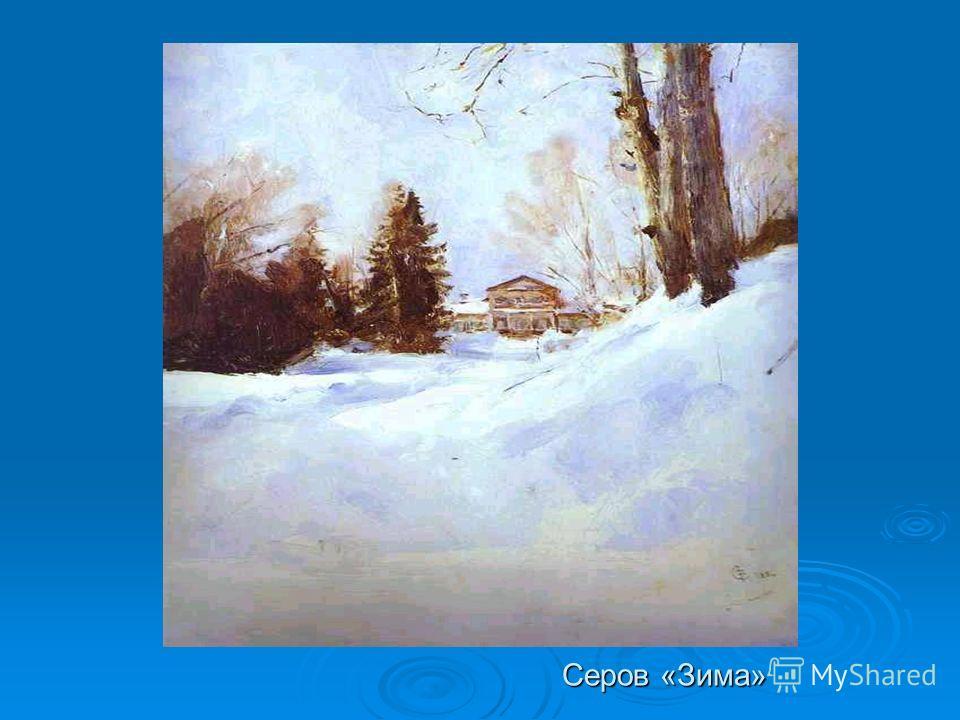 Серов «Зима» Серов «Зима»