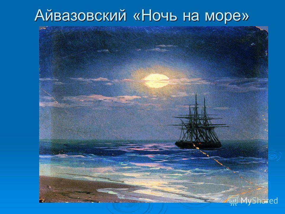 Айвазовский «Ночь на море»