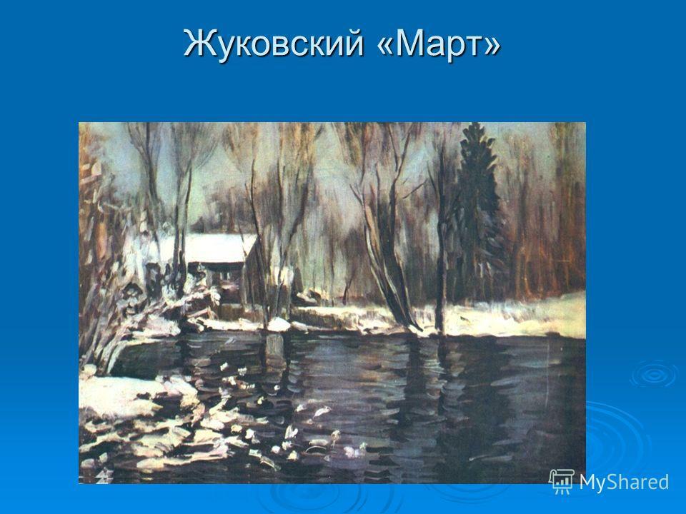Жуковский «Март»