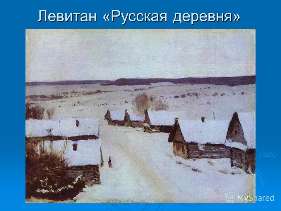 Левитан «Русская деревня»