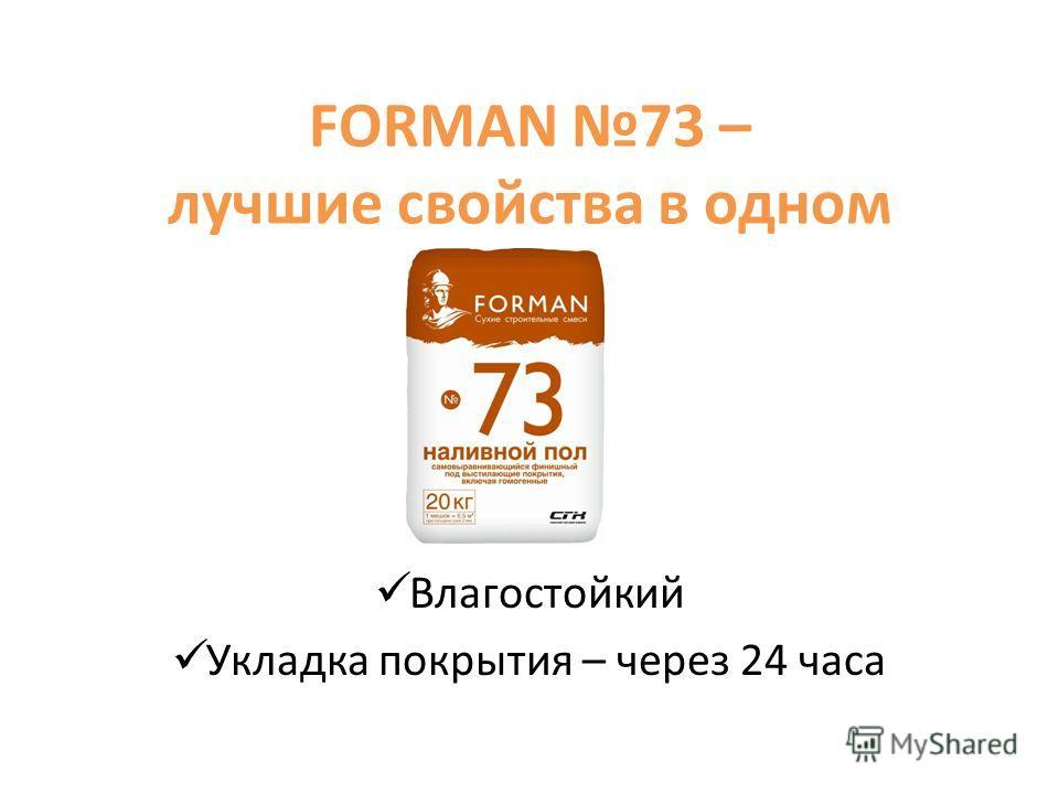 FORMAN 73 – лучшие свойства в одном Влагостойкий Укладка покрытия – через 24 часа