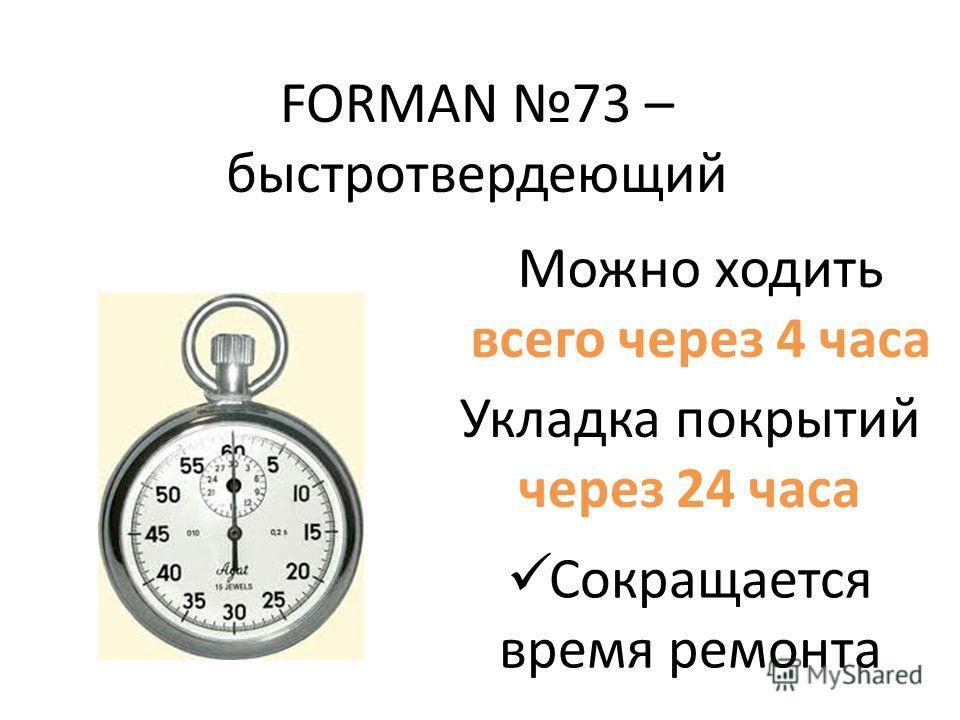 FORMAN 73 – быстротвердеющий Можно ходить всего через 4 часа Укладка покрытий через 24 часа Сокращается время ремонта