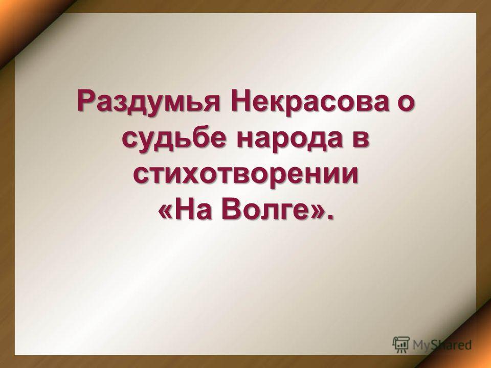 Раздумья Некрасова о судьбе народа в стихотворении «На Волге».