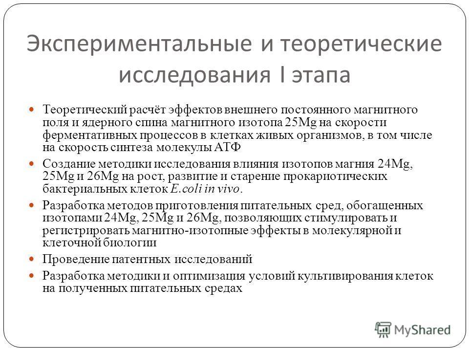 Экспериментальные и теоретические исследования I этапа Теоретический расчёт эффектов внешнего постоянного магнитного поля и ядерного спина магнитного изотопа 25Мg на скорости ферментативных процессов в клетках живых организмов, в том числе на скорост