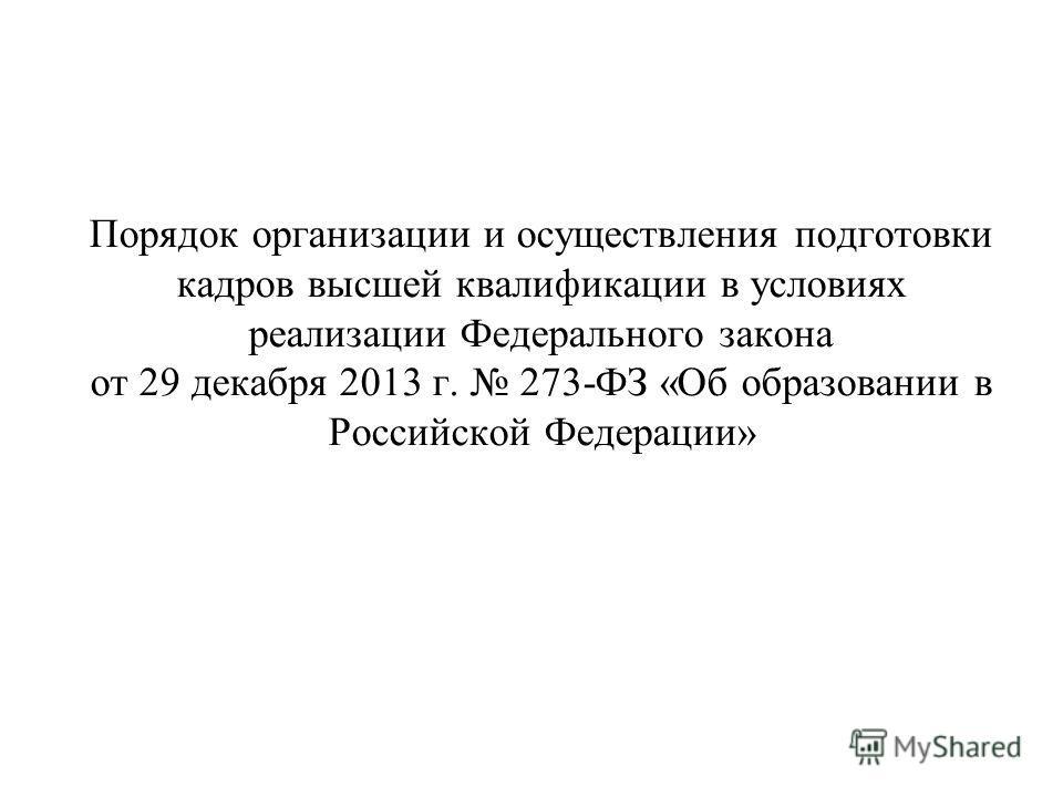 Порядок организации и осуществления подготовки кадров высшей квалификации в условиях реализации Федерального закона от 29 декабря 2013 г. 273-ФЗ «Об образовании в Российской Федерации»