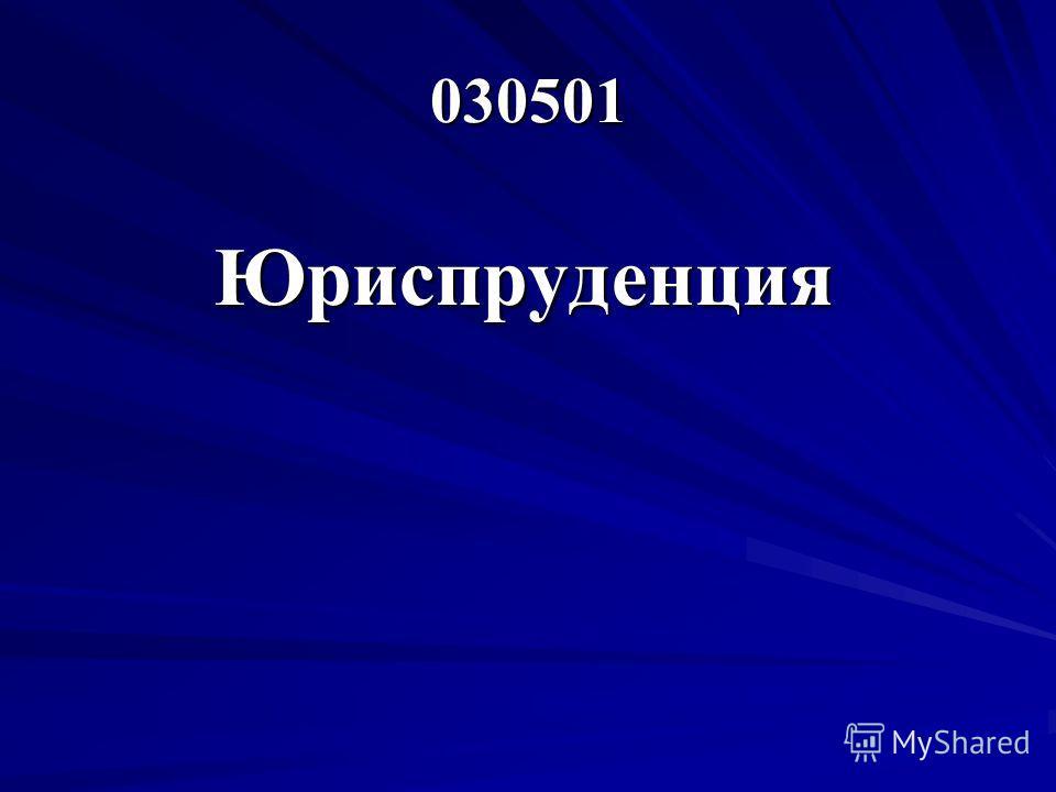 Юриспруденция 030501