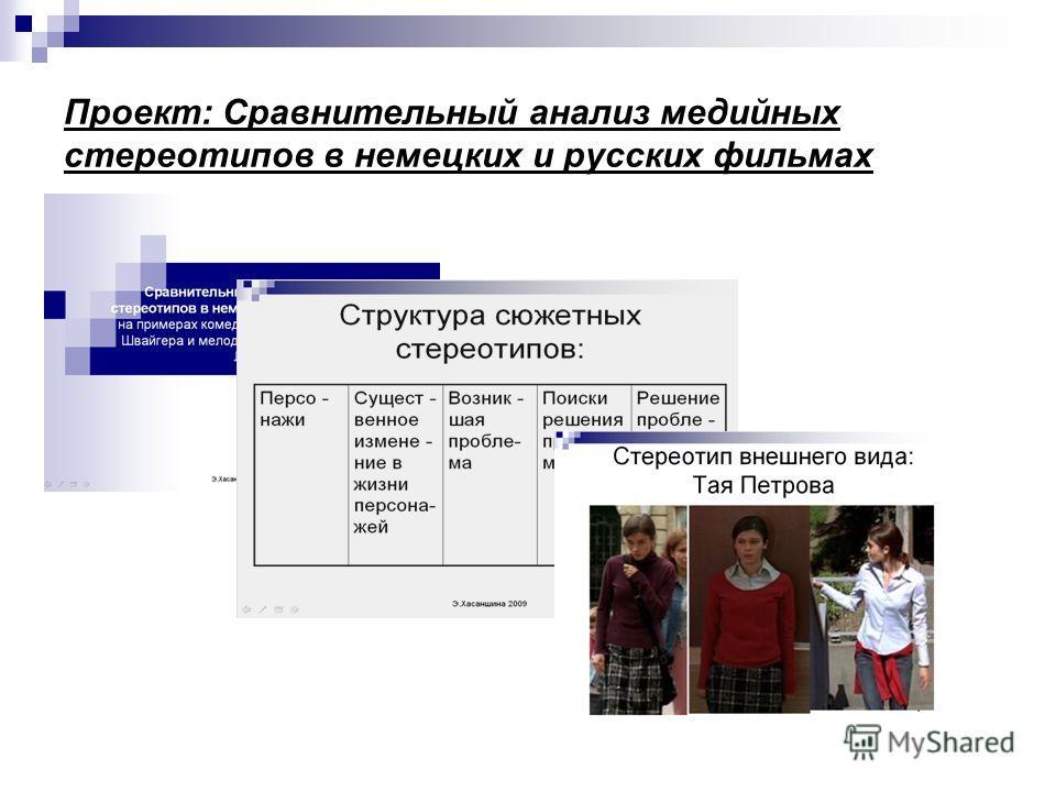 Проект: Сравнительный анализ медийных стереотипов в немецких и русских фильмах