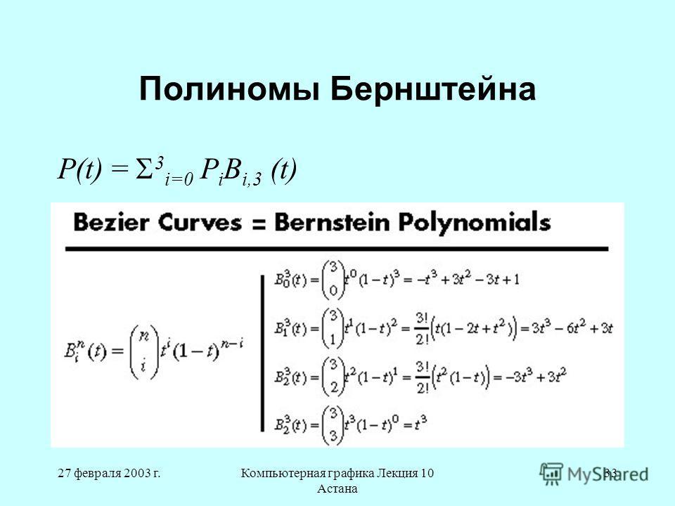 27 февраля 2003 г.Компьютерная графика Лекция 10 Астана 33 Полиномы Бернштейна P(t) = 3 i=0 P i B i,3 (t)