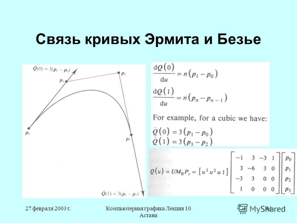27 февраля 2003 г.Компьютерная графика Лекция 10 Астана 43 Связь кривых Эрмита и Безье
