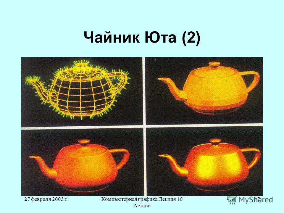 27 февраля 2003 г.Компьютерная графика Лекция 10 Астана 47 Чайник Юта (2)