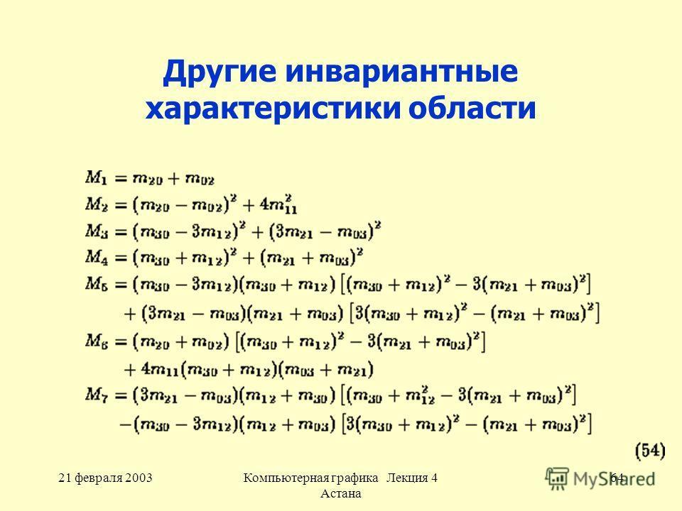 21 февраля 2003Компьютерная графика Лекция 4 Астана 64 Другие инвариантные характеристики области