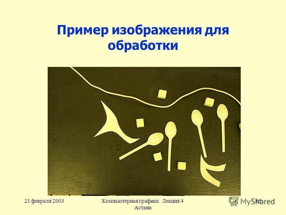 21 февраля 2003Компьютерная графика Лекция 4 Астана 65 Пример изображения для обработки
