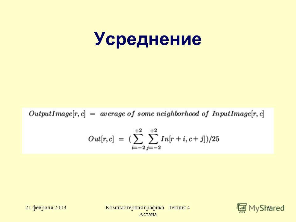 21 февраля 2003Компьютерная графика Лекция 4 Астана 9 Усреднение