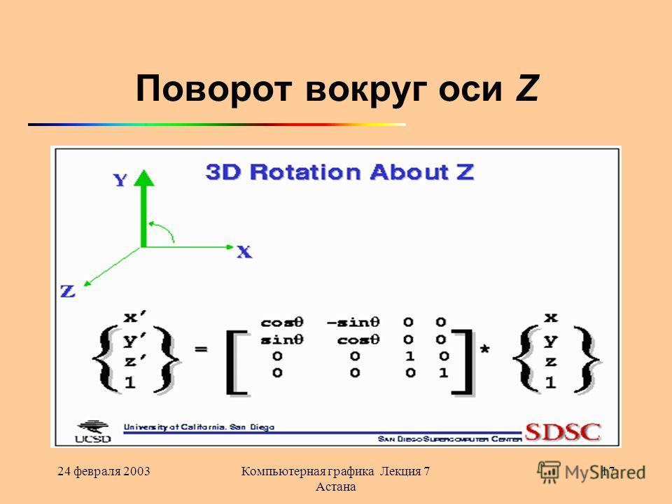 24 февраля 2003Компьютерная графика Лекция 7 Астана 17 Поворот вокруг оси Z